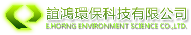 誼鴻環保科技有限公 E.HORNG ENVIRONMENT SCIENCE CO.,LTD.司